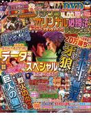 パチンコオリジナル必勝法デラックス 2016年8月号(辰巳出版)