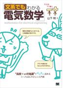 """【期間限定価格】文系でもわかる電気数学 """"高校+αの知識""""ですいすい読める"""
