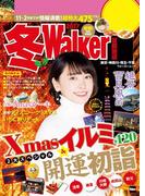 冬Walker首都圏版2017(ウォーカームック)
