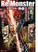 Re:Monster外伝 斧滅大帝の目覚め(アルファポリス)