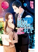 blue moonに恋をして(エタニティブックス・赤)