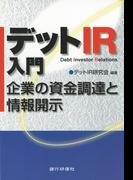 銀行研修社 デットIR入門