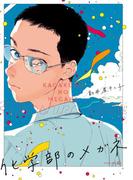 【期間限定価格】化学部のメガネ