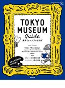 東京ミュージアムさんぽ(朝日オリジナル)