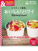 &TRAVEL gourmet おいしいハワイ(朝日オリジナル)