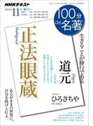 NHK 100分 de 名著 道元 『正法眼蔵』2016年11月(NHKテキスト)
