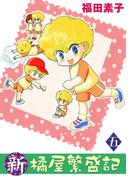 新・橘屋繁盛記5