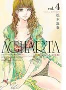 AGHARTA - アガルタ - 【完全版】 4巻(Gum comics)