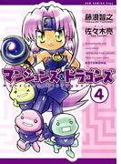 マンションズ&ドラゴンズ 【新装版】 4巻(GUM COMICS Plus)