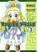 マンションズ&ドラゴンズ 【新装版】 3巻(GUM COMICS Plus)