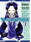 マンションズ&ドラゴンズ 【新装版】 2巻(GUM COMICS Plus)