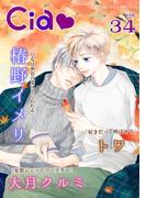シア vol.34(シア)