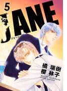 JANE 5(クロフネデジタルコミックス)