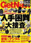 【期間限定価格】GetNavi2016年12月号