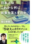 日本人はこれから何にお金を落とすのか?(幻冬舎plus+)