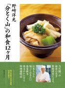 【電子特典付き】「分とく山」の和食12ヶ月(角川マガジンズ)
