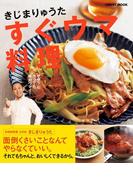 【電子特典付き】きじまりゅうた すぐウマ料理(レタスクラブMOOK)