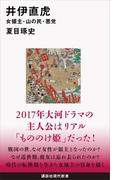 井伊直虎 女領主・山の民・悪党(講談社現代新書)