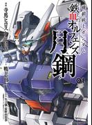 機動戦士ガンダム 鉄血のオルフェンズ 月鋼(1)(角川コミックス・エース)