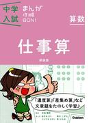 算数 仕事算 新装版(中学入試まんが攻略BON!)