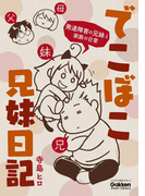 でこぼこ兄妹日記(学研スマートライブラリ)