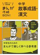 中学故事成語・漢文 新装版(まんが攻略BON!)