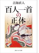 百人一首の正体(角川ソフィア文庫)