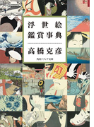 浮世絵鑑賞事典(角川ソフィア文庫)
