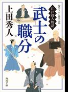 武士の職分 江戸役人物語(角川文庫)
