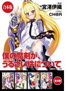 【合本版】僕の魔剣が、うるさい件について 全4巻(角川スニーカー文庫)
