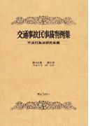 交通事故民事裁判例集 第48巻第5号 平成27年9月・10月