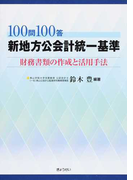 100問100答新地方公会計統一基準 財務書類の作成と活用手法