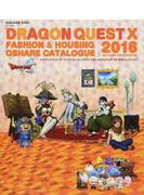 ドラゴンクエストⅩファッション&ハウジングおしゃれカタログ2016秋コレクション