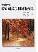 源泉所得税相談事例集 平成28年版
