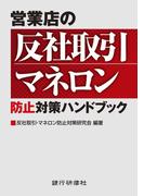 銀行研修社 反社・マネロン防止対策ハンドブック