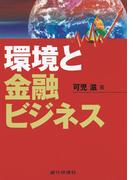 銀行研修社 環境と金融ビジネス