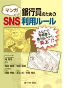 銀行研修社 銀行員のためのSNS利用ルール