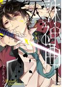 天誅×神曲《アイウタ》 1巻(ガンガンコミックス)
