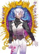 ヴァニタスの手記 2巻(ガンガンコミックスJOKER)