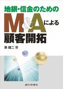 銀行研修社 地銀・信金のためのM&Aによる顧客開拓