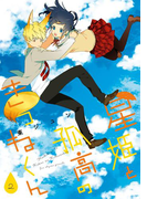 星姫と孤高のきつねくん 2巻(ガンガンコミックスONLINE)