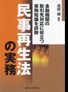 銀行研修社 民事再生法の実務