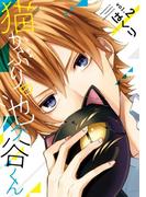 猫かぶりの池ヶ谷くん 2巻(ガンガンコミックスONLINE)