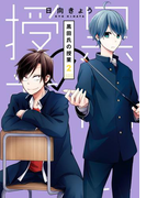 黒田氏の授業 2巻(ガンガンコミックスONLINE)