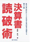 銀行研修社 決算書読破術 十一版