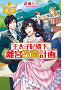 【全1-4セット】王太子妃殿下の離宮改造計画(レジーナブックス)