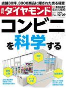 週刊ダイヤモンド 2016年10月29日号[雑誌]