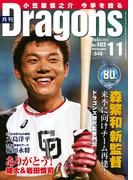 月刊ドラゴンズ 2016年11月号[デジタル版](月刊ドラゴンズ)