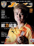 Jリーグサッカーキング2016年12月号(Jリーグサッカーキング)