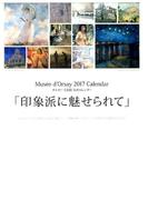 オルセー美術館 名画カレンダー2017 卓上自立式
